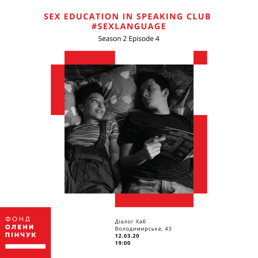 Sex Education in speaking club #SexLanguage 12.03.2020 Dialog Hub